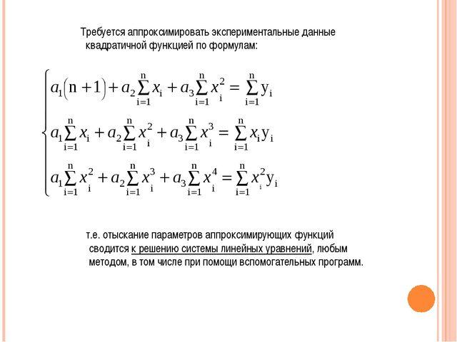 Требуется аппроксимировать экспериментальные данные квадратичной функцией по...