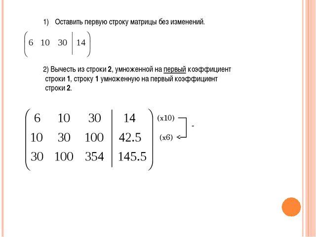 Оставить первую строку матрицы без изменений. 2) Вычесть из строки 2, умножен...