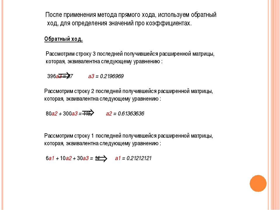 Обратный ход. Рассмотрим строку 3 последней получившейся расширенной матриц...