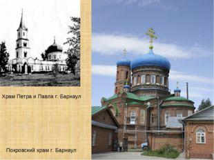 Храм Петра и Павла г. Барнаул Покровский храм г. Барнаул