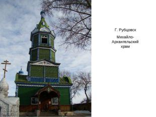Г. Рубцовск Михайло-Архангельский храм