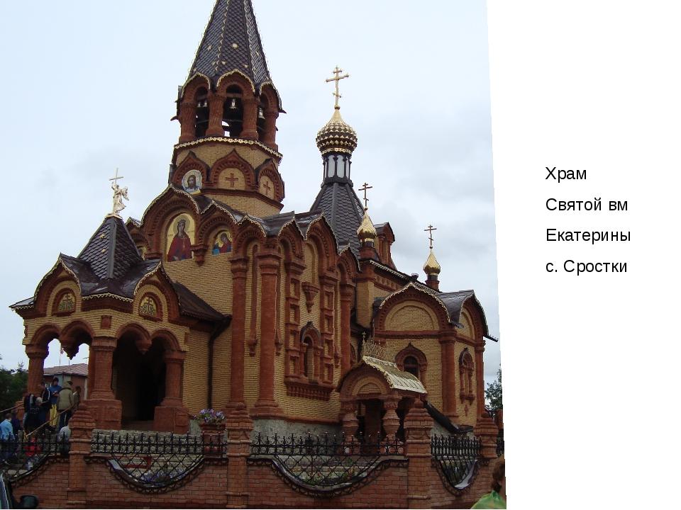 Храм Святой вм Екатерины с. Сростки