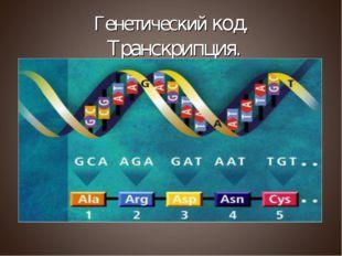 Генетический код. Транскрипция.