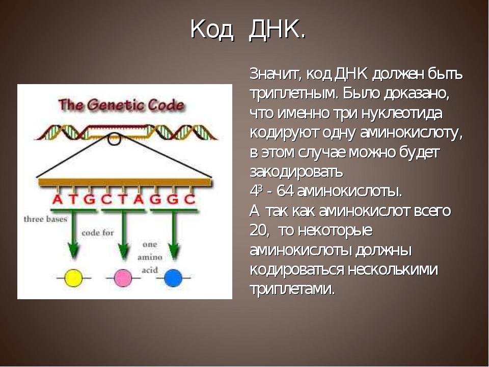 Значит, код ДНК должен быть триплетным. Было доказано, что именно три нуклеот...