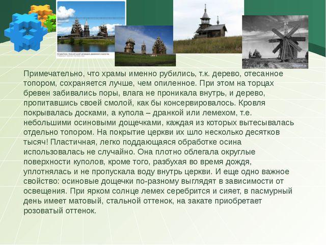 Примечательно, что храмы именно рубились, т.к. дерево, отесанное топором, сох...