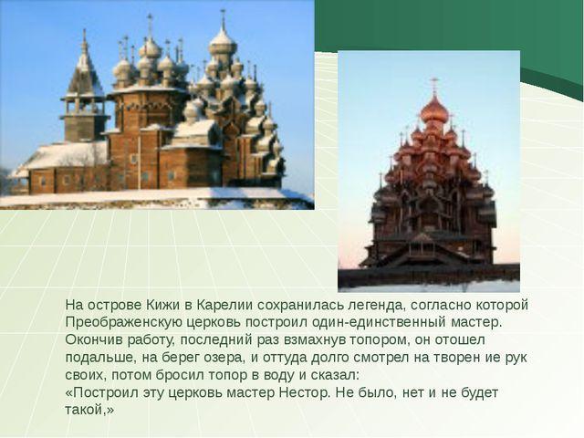 На острове Кижи в Карелии сохранилась легенда, согласно которой Преображенску...