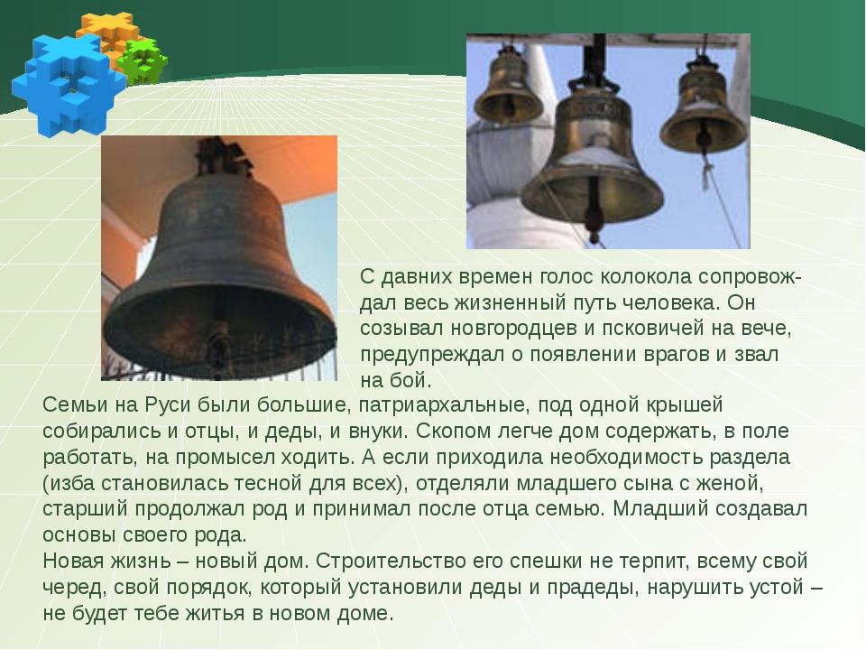 С давних времен голос колокола сопровож-дал весь жизненный путь человека. Он...
