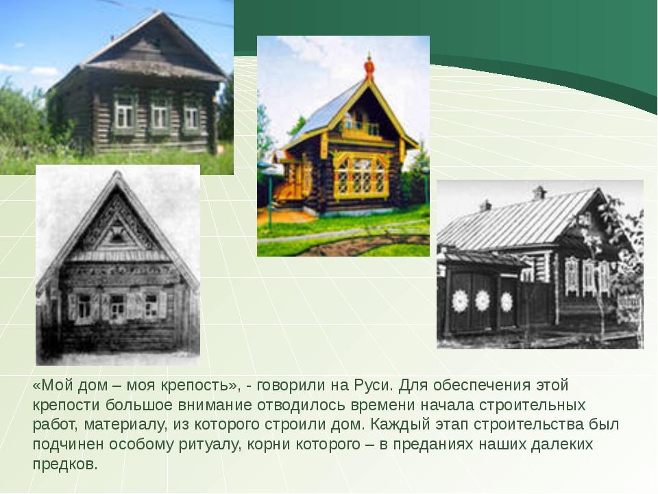 «Мой дом – моя крепость», - говорили на Руси. Для обеспечения этой крепости б...