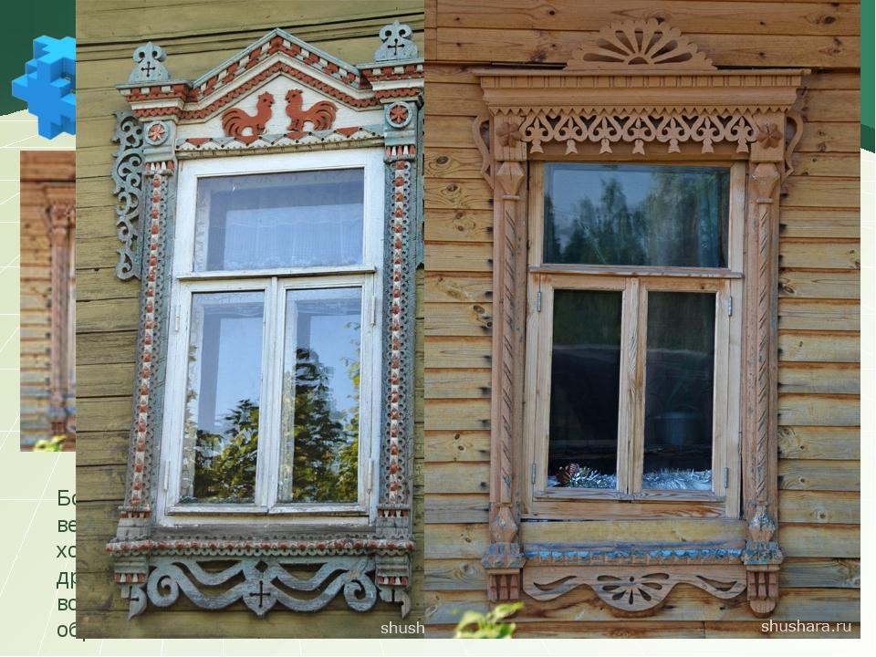 Большое внимание уделялось окнам, сквозь которые могли проникнуть вездесущие...