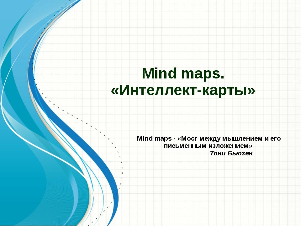 Mind maps. «Интеллект-карты» Mind maps - «Мост между мышлением и его письменн...