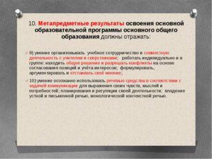 10.Метапредметные результаты освоения основной образовательной программы осн