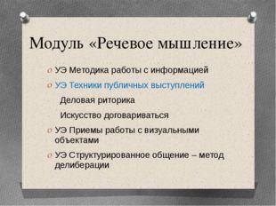Модуль «Речевое мышление» УЭ Методика работы с информацией УЭ Техники публичн