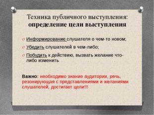 Техника публичного выступления: определение цели выступления Информирование с