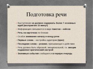 Подготовка речи Выступление не должно содержать более 7 основных идей (воспри