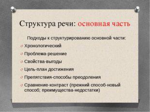 Структура речи: основная часть Подходы к структурированию основной части: Хр