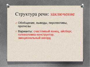 Структура речи: заключение Обобщение, выводы, перспективы, прогнозы Варианты: