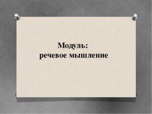 Модуль: речевое мышление