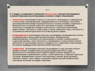 ФГОС 8.Стандарт устанавливает требования к результатам освоения обучающимися