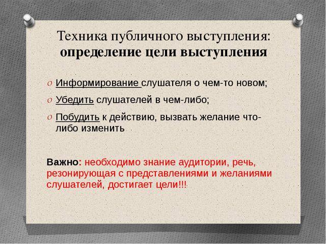 Техника публичного выступления: определение цели выступления Информирование с...