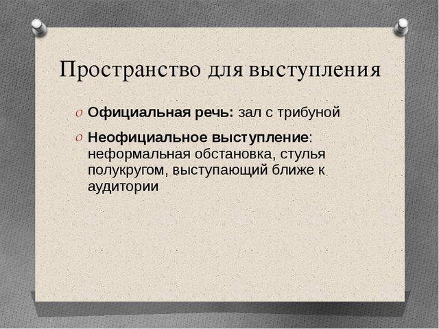 Пространство для выступления Официальная речь: зал с трибуной Неофициальное в...