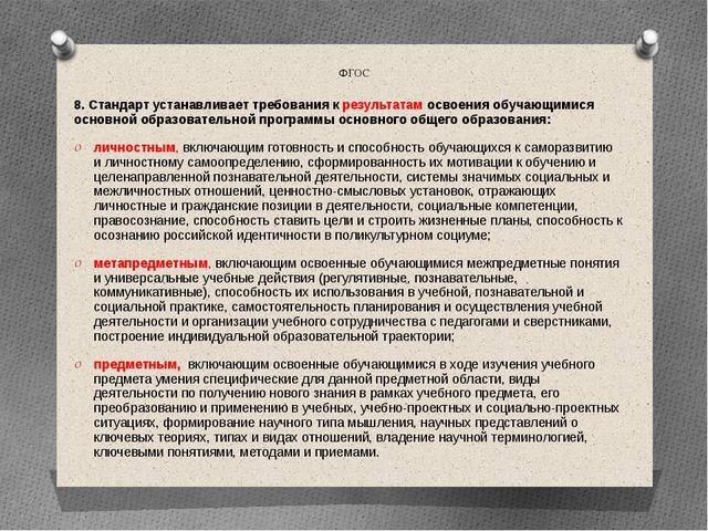 ФГОС 8.Стандарт устанавливает требования к результатам освоения обучающимися...
