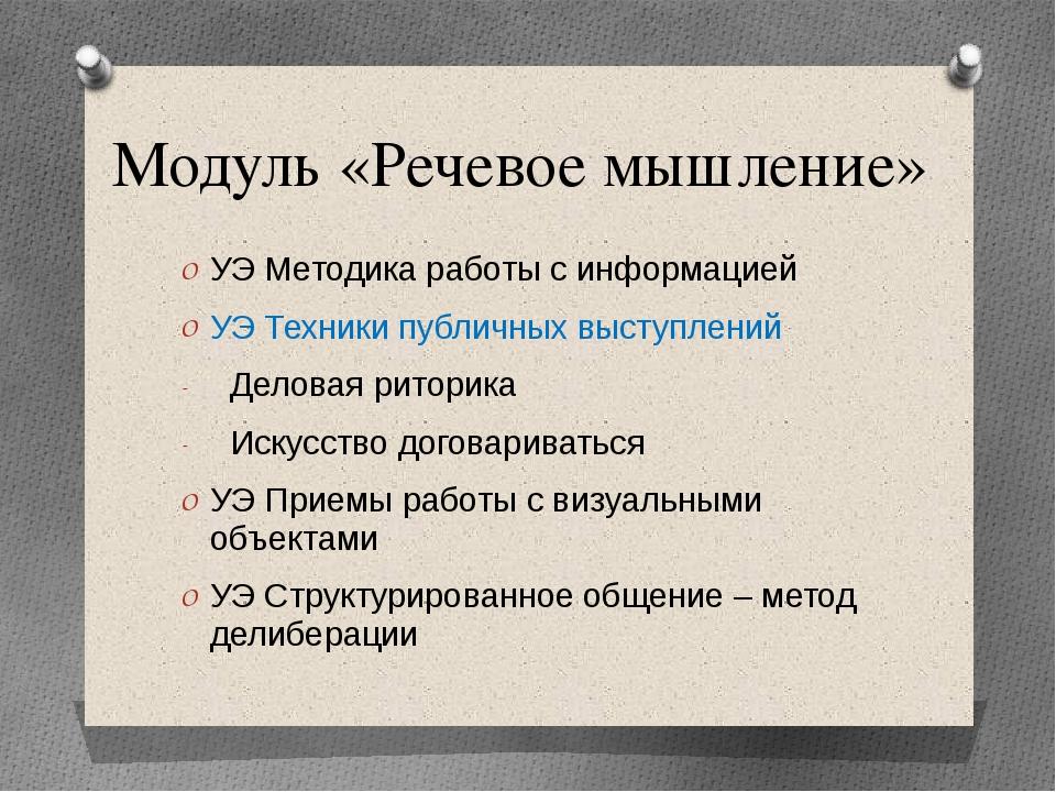 Модуль «Речевое мышление» УЭ Методика работы с информацией УЭ Техники публичн...