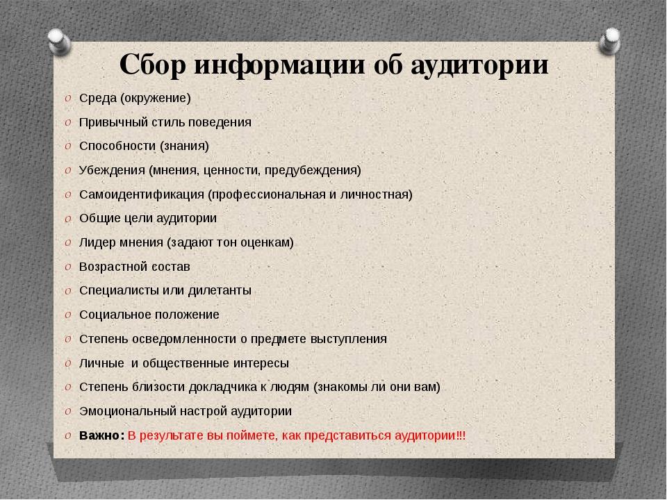 Сбор информации об аудитории Среда (окружение) Привычный стиль поведения Спос...
