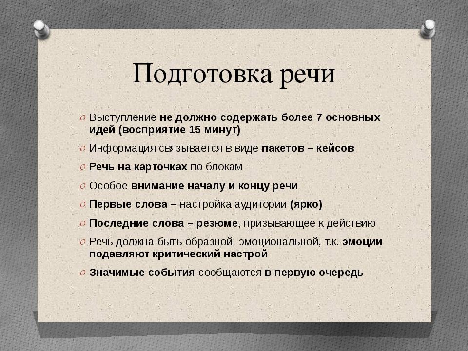 Подготовка речи Выступление не должно содержать более 7 основных идей (воспри...