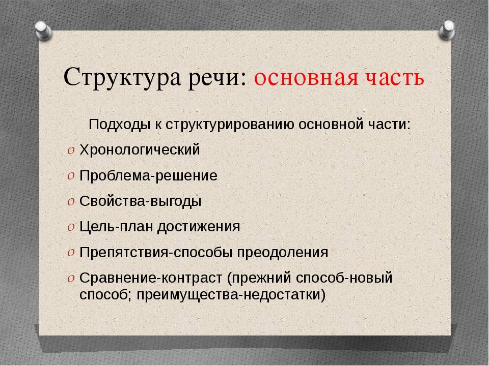 Структура речи: основная часть Подходы к структурированию основной части: Хр...