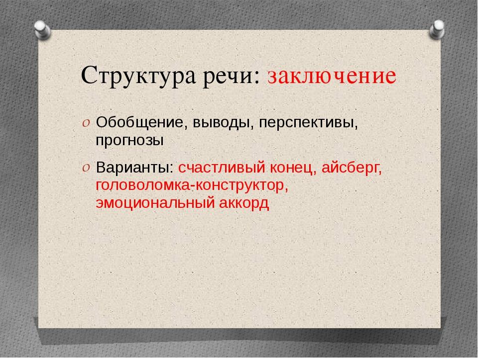 Структура речи: заключение Обобщение, выводы, перспективы, прогнозы Варианты:...