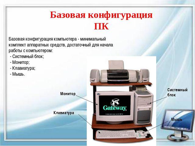 Базовая конфигурация ПК Базовая конфигурация компьютера - минимальный компл...