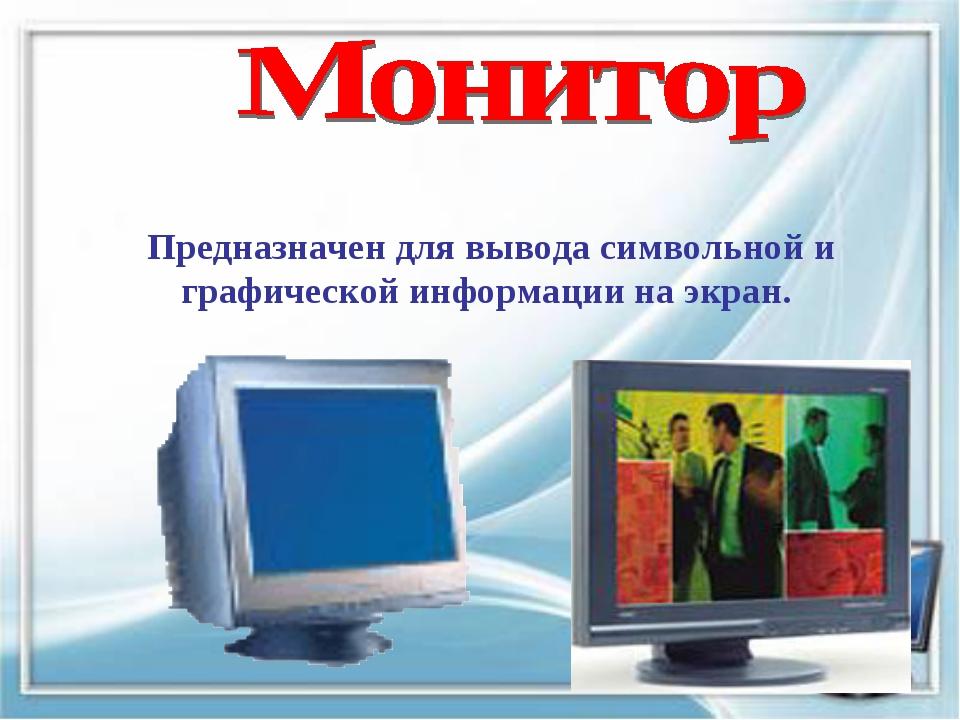 Предназначен для вывода символьной и графической информации на экран.