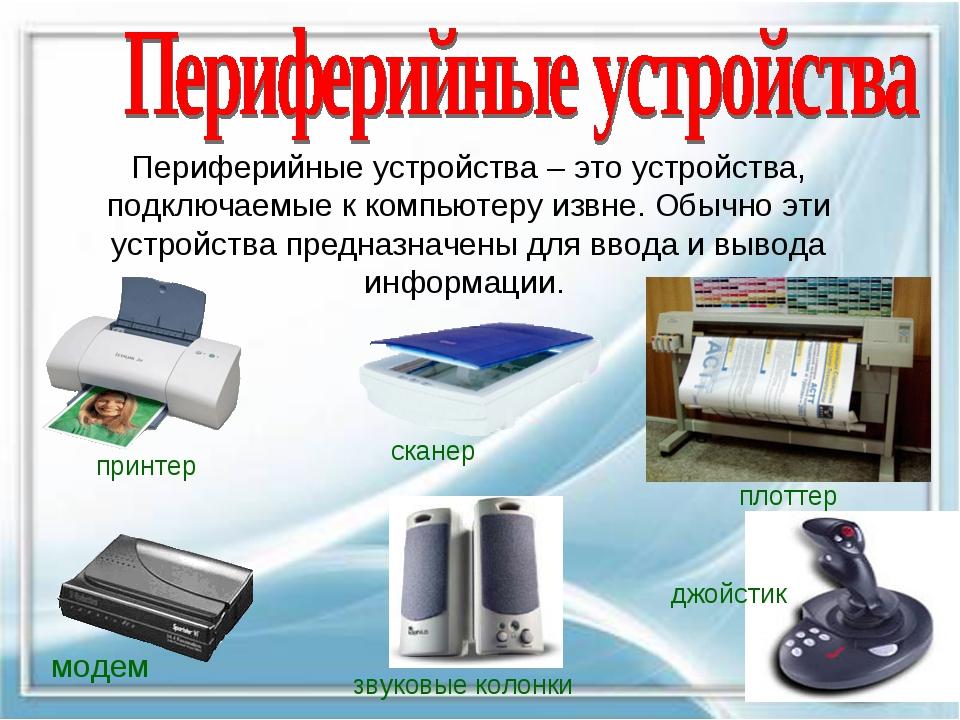 Периферийные устройства – это устройства, подключаемые к компьютеру извне. Об...