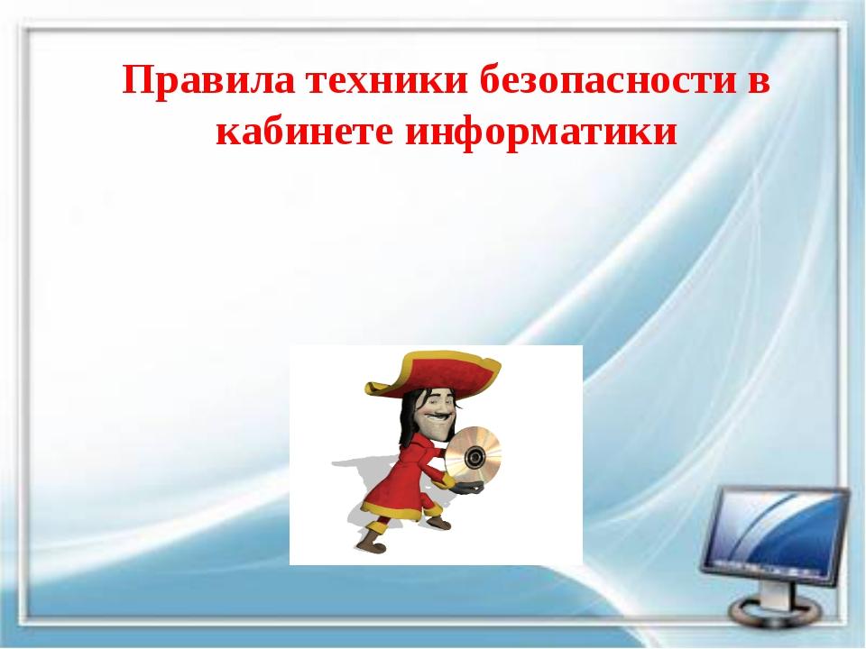 Правила техники безопасности в кабинете информатики