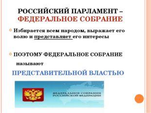 РОССИЙСКИЙ ПАРЛАМЕНТ – ФЕДЕРАЛЬНОЕ СОБРАНИЕ Избирается всем народом, выражае