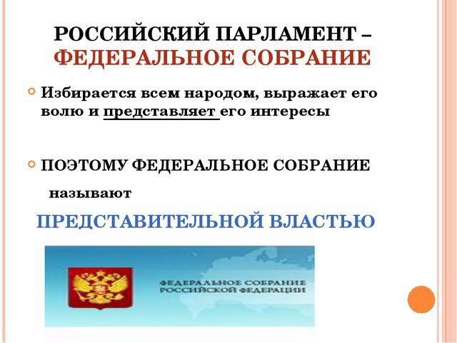 РОССИЙСКИЙ ПАРЛАМЕНТ – ФЕДЕРАЛЬНОЕ СОБРАНИЕ Избирается всем народом, выражае...