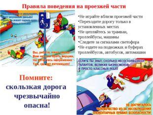 Правила поведения на проезжей части Не играйте вблизи проезжей части Переходи