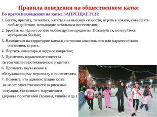 Правила поведения на общественном катке Во время нахождения на катке ЗАПРЕЩАЕ