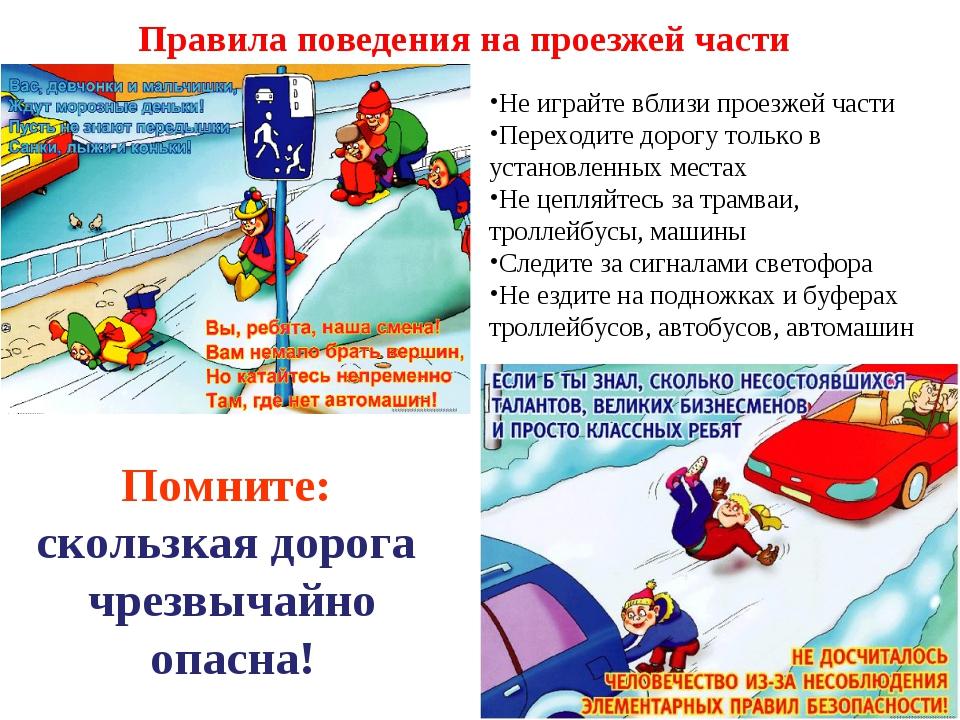 Правила поведения на проезжей части Не играйте вблизи проезжей части Переходи...