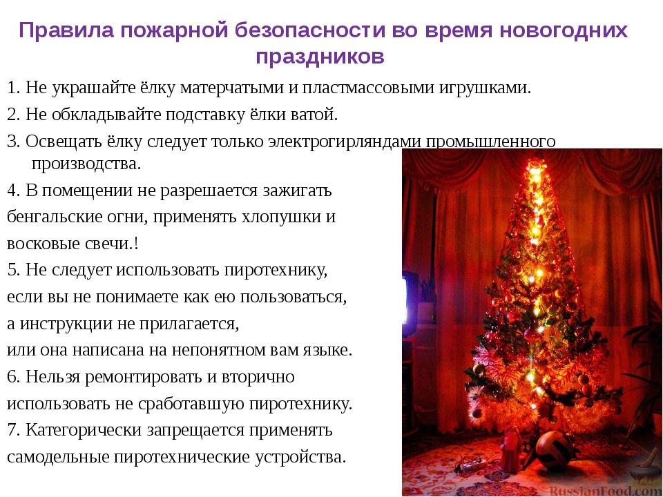 Правила пожарной безопасности во время новогодних праздников 1. Не украшайте...