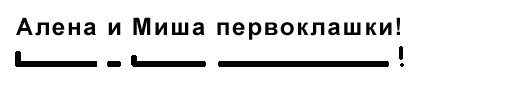 http://helpmammy.ru/images/risunki/lini2.jpg