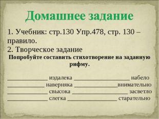 1. Учебник: стр.130 Упр.478, стр. 130 – правило. 2. Творческое задание Попроб