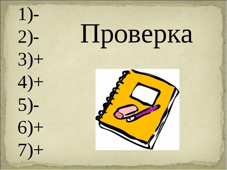 - - + + - + + Проверка