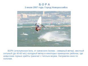 Б О Р А 3 июля 2007 года. Город Новороссийск БОРА (итальянское bora, от греч