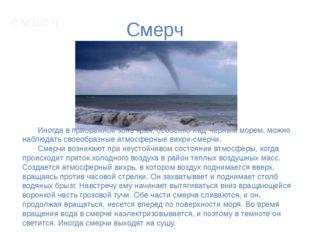 Иногда в прибрежной зоне края, особенно над Черным морем, можно наблюдать с