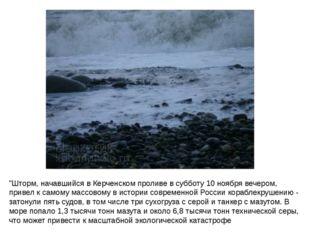 """Ш Т О Р М 2007 """"Шторм, начавшийся в Керченском проливе в субботу 10 ноября ве"""