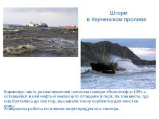 Шторм в Керченском проливе Кормовую часть развалившегося пополам танкера «Во