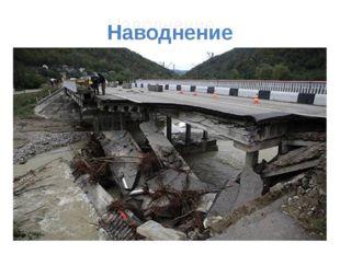 Наводнение Наводнение