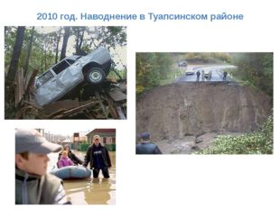 2010 год. Наводнение в Туапсинском районе