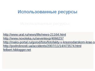 http://www.ural.ru/news/life/news-21164.html http://www.novoteka.ru/seventexp